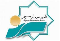مشارکت تامین سرمایه سپهر در بزرگترین تامین مالی دولت