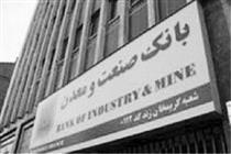 بهره برداری از شرکت پارس تاواتا پایا با تسهیلات بانک صنعت و معدن