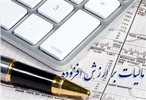 ارائه اظهارنامه مالیات بر ارزش افزوده فصل بهار تا ۱۵ تیر