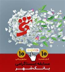 مسابقه اینستاگرامی نوروزی بانک شهر