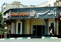 تمدید زمان برگزاری «جشنواره ۱۳۹۸» باشگاه مشتریان بانک سپه