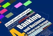 بانکهای ایرانی مستقر در اروپا تقویت شوند