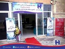 باجه بانک صادرات ایران در «پدیده شاندیز» راه اندازی شد