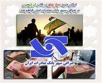 امکان خرید دینار عراق در صرافی سپهر بانک صادرات