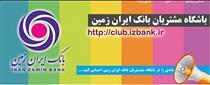 بانک ایران زمین، دست مشتریان را در دست بچههای آسمان می گذارد