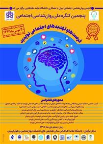 پنجمین کنگره ملی روانشناسی اجتماعی، فرصت ها و تهدیدهای اجتماعی نوپدید