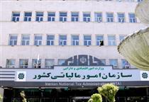 بانک اطلاعات مالیاتی ایجاد می شود