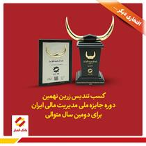 تندیس زرین جایزه ملی مدیریت مالی ایران به بانک انصار رسید