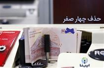 ملاحظات اصلاح واحد پول ملی