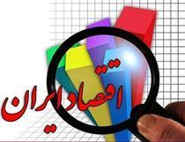 رتبه ایران در ۸ شاخص اقتصادی