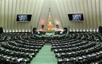 مجلس کلیات بودجه سال ۹۷ را رد کرد