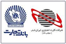 جلسه هم اندیشی بانک تجارت و شرکت ایران کیش در گیلان