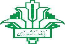حمایت بانک کشاورزی از سنت حسنه ازدواج