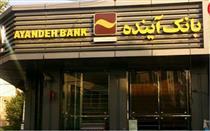 صدور آنی عابر بانک جدید شما با شماره قبلی