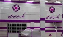 انتصاب معاون عملیات بانکی در بانک ایران زمین