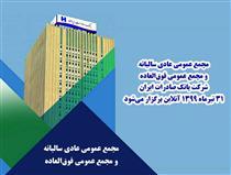 برگزاری آنلاین مجمع بانک صادرات