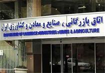 پایش ملی محیط کسب و کار پاییز ۹۷ توسط اتاق ایران آغاز شد